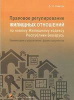Правовое регулирование жилищных отношений по новому Жилищному кодексу Республики Беларусь