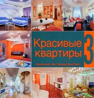 Красивые квартиры - 3
