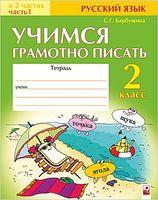 Учимся грамотно писать. Тетрадь по русскому языку для 2 класса. В 2 частях. Часть 1