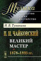 П. И. Чайковский. Часть 2. Великий мастер. 1878-1893 гг (м)