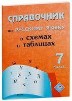 Справочник по русскому языку в схемах и таблицах. 7 класс