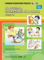 Картотека сюжетных картинок. Выпуск 44. Сюжетные картинки для работы с детьми раннего дошкольного возраста