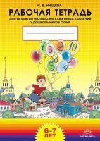 Рабочая тетрадь для развития математичиских представлений у дошкольников с ОНР. Для детей 6-7 лет