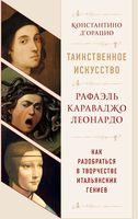 Таинственное искусство: Рафаэль, Леонардо, Караваджо. Комплект из трех книг