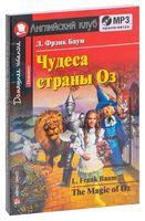 Чудеса страны Оз (+ CD)