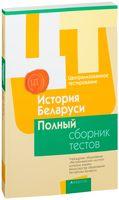 Централизованное тестирование. История Беларуси. Полный сборник тестов. 2012-2016 годы