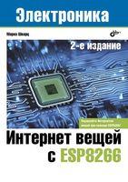 Интернет вещей с ESP8266