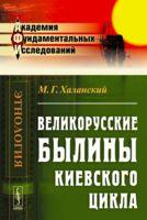 Великорусские былины Киевского цикла (м)