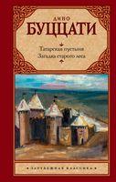 Татарская пустыня. Загадка Cтарого Леса