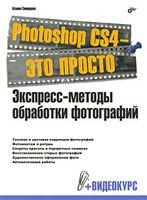 Photoshop CS4 - это просто. Экспресс-методы обработки фотографий (+ DVD)