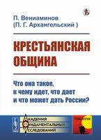 Крестьянская община. Что она такое, к чему идет, что дает и что может дать России?