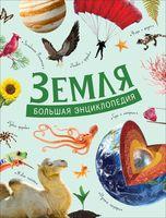 Земля. Большая энциклопедия