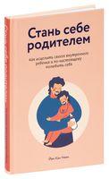 Стань себе родителем