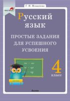 Русский язык. 4 класс. Простые задания для успешного усвоения