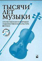 Тысячи лет музыки. Пособие для учителя OMХК. 8 класс. Фонохрестоматия (+ CD)