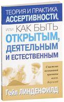 Теория и практика ассертивности, или Как быть открытым, деятельным и естественным