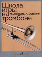 Школа игры на тромбоне