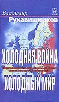 Холодная война, холодный мир. Общественное мнение в США и Европе о СССР / России, внешней политике и безопасности Запада