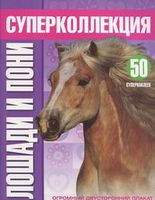 Лошади и пони. Суперколлекция