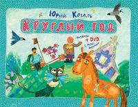 Круглый год (+ DVD)