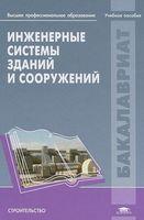 Инженерные системы зданий и сооружений