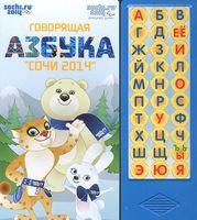 """Говорящая азбука """"Сочи 2014"""". Книжка-игрушка"""
