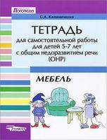 Тетрадь для самостоятельной работы для детей 5-7 лет с ОНР. Мебель