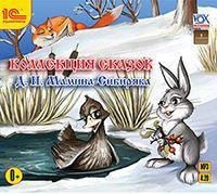 Коллекция сказок Д.Н. Мамина-Сибиряка