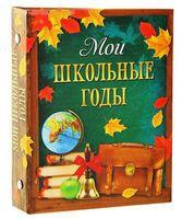 """Фотоальбом """"Мои школьные годы"""" (36 фотографий; 12,5х16 см; арт. 10621518)"""