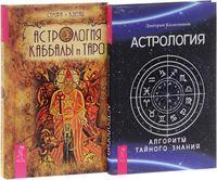 Астрология Каббалы и Таро. Астрология. Алгоритм тайного знания (комплект из 2-х книг)