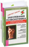 Здоровый позвоночник. Мысли, укрепляющие позвоночник. Заболевания позвоночника (комплект из 3-х книг)