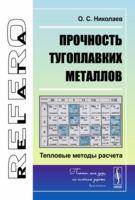 Прочность тугоплавких металлов. Тепловые методы расчета