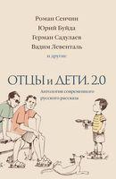 Отцы и дети. Версия 2.0. Антология современного русского рассказа