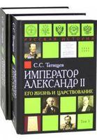 Император Александр II. Его жизнь и царствование (в 2-х томах)
