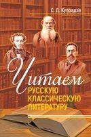 Читаем русскую классическую литературу