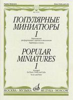 Популярные миниатюры 1. Переложение для фортепиано, скрипки и виолончели. Партитура и голоса