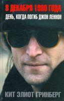 8 декабря 1980 года. День, когда погиб Джон Леннон