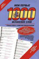 Мои первые 1000 испанских слов. Учебный словарь с примерами словоупотребления