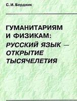 Гуманитариям и физикам. Русский язык - открытие тысячелетия