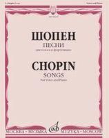 Шопен. Песни для голоса и фортепиано