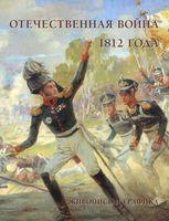 Отечественная война 1812 года. Живопись и графика