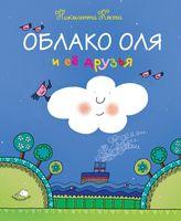 Облако Оля и ее друзья