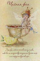 """Набор для вышивания """"Чайная фея"""""""