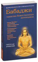 Бабаджи - таинство божественного потенциала