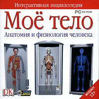 Мое тело. Анатомия и физиология