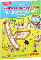 Книжка-находилка маленького детектива