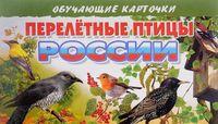 Перелетные птицы России. Обучающие карточки