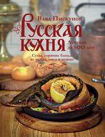 Русская кухня. Лучшее за 500 лет. Книга вторая