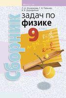 Сборник задач по физике. 9 класс. Электронная версия