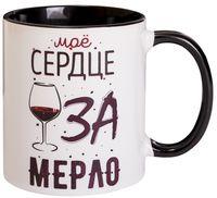 """Кружка """"За мерло"""" (чёрная; арт. 3096)"""